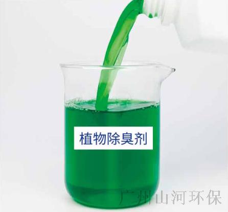 处理污水臭味使用污水除臭剂-山河环保