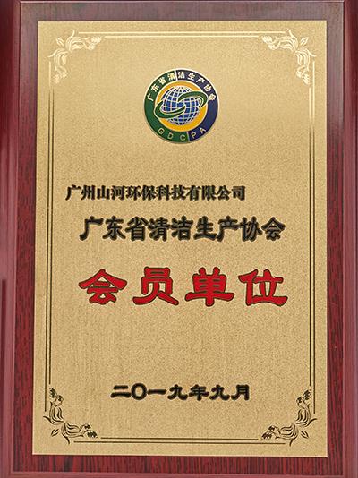 山河环保-广东省清洁生产协会会员单位
