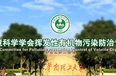 中国环境科学学会挥发性有机污染防治专业委员会