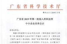 广东省第一批入库科技型中小企业
