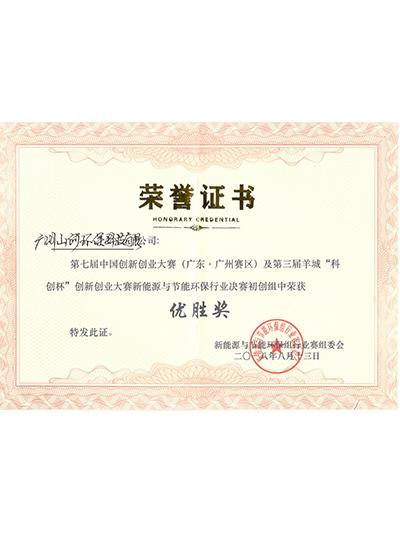 山河环保-第七届创新创业大赛(广州赛区)优胜奖