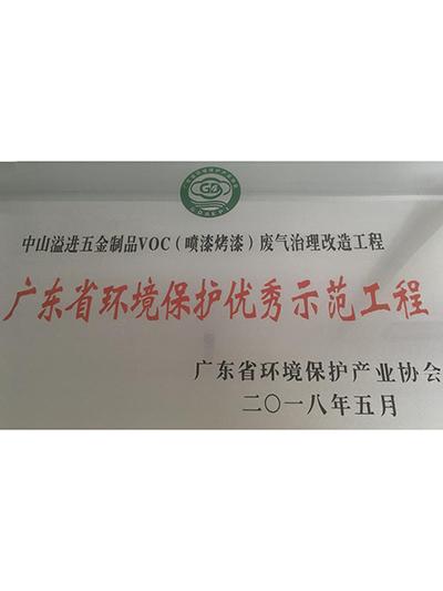 山河环保-省优秀示范工程牌匾